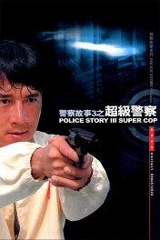 Полицейская история-3: Суперполицейский / Ging chat goo si 3: Chiu kup ging chat