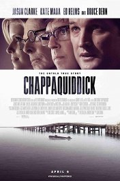 Чаппакуиддик / Chappaquiddick