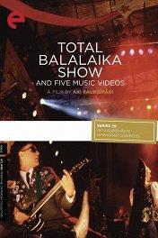 Шоу «Тотальная балалайка» / Total Balalaika Show