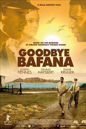 Прощай, Бафана! / Goodbye Bafana