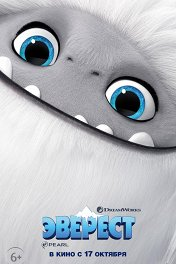Эверест / Abominable