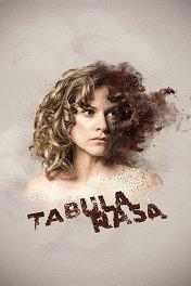 Чистый лист / Tabula Rasa