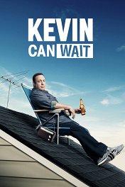 Кевин подождёт / Kevin Can Wait