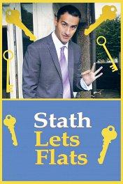 Стас всё сдаст / Stath Lets Flats