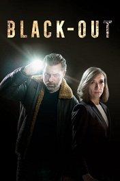 Отключение / Black-out