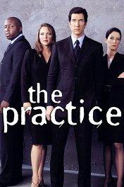 Практика / The Practice