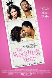 Свадебный год / The Wedding Year