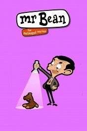 Мистер Бин / Mr. Bean: The Animated Series