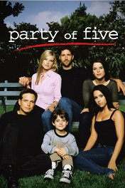 Нас пятеро / Party of Five