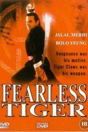 Бесстрашный тигр / Fearless Tiger