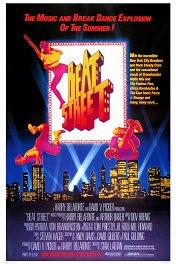 Бит-стрит / Beat Street