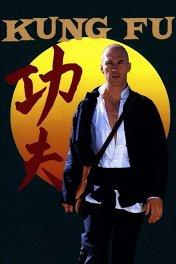 Кунг-фу / Kung Fu