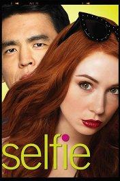 Селфи / Selfie