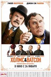 Холмс & Ватсон / Holmes & Watson