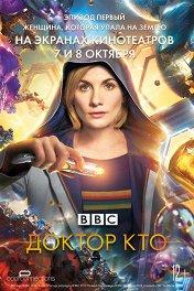 Доктор Кто: Женщина, которая упала на Землю / Doctor Who: The Woman Who Fell to Earth