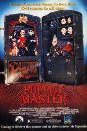 Повелитель кукол / Puppetmaster