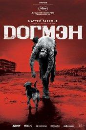 Догмэн / Dogman