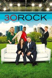 Студия 30 / 30 Rock