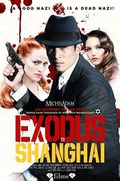 Исход в Шанхай / Exodus to Shanghai