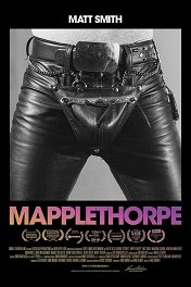 Мэпплторп / Mapplethorpe
