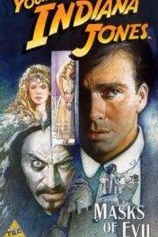 Приключения молодого Индианы Джонса: Маски зла / The Adventures of Young Indiana Jones: Masks of Evil