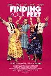 Познакомься с новыми обстоятельствами / Finding Your Feet