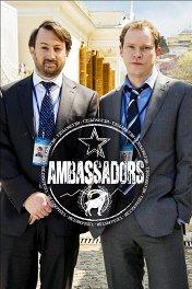 Господин посол / Ambassadors