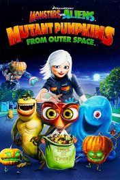 Монстры против пришельцев: Тыквы-мутанты из открытого космоса / Monsters vs Aliens: Mutant Pumpkins from Outer Space
