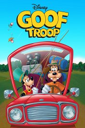 Гуфи и его команда / Goof Troop
