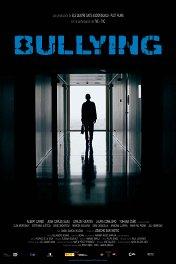 Запугивание / Bullying