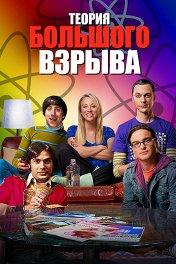 Теория большого взрыва / The Big Bang Theory