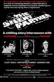 Молчаливый партнер / The Silent Partner