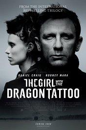 Девушка с татуировкой дракона / The Girl with the Dragon Tattoo