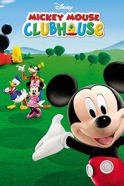 Клуб Микки Мауса / Mickey Mouse Clubhouse