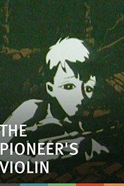 Скрипка пионера