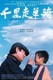 Путь в тысячу миль / Qian li zou dan qi