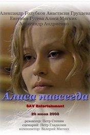 Виртуальная Алиса