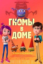 Гномы в доме / Gnome Alone