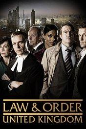 Закон и порядок: Лондон / Law & Order UK