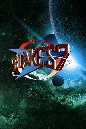 Семёрка Блейка / Blake's 7