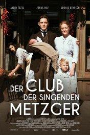Клуб поющих мясников / Der Club der singenden Metzger
