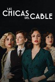 Телефонистки / Las chicas del cable