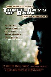Три дня дождя / Three Days of Rain