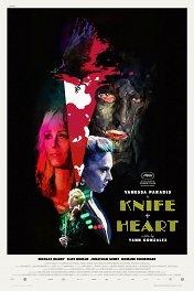 Нож в сердце / Un couteau dans le coeur