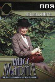 Мисс Марпл: Объявленное убийство / Miss Marple: A Murder Is Announced