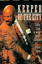 Хранитель города / Keeper of the City