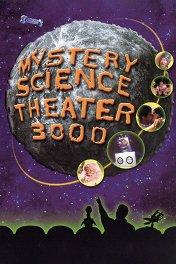 Таинственный театр 3000 года / Mystery Science Theater 3000