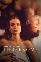 Тройничок / Threesome