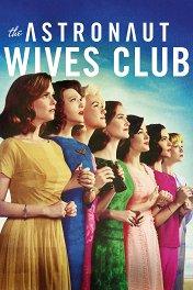 Клуб жён астронавтов / The Astronaut Wives Club
