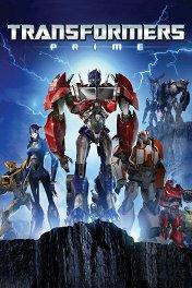 Трансформеры: Прайм / Transformers: Prime